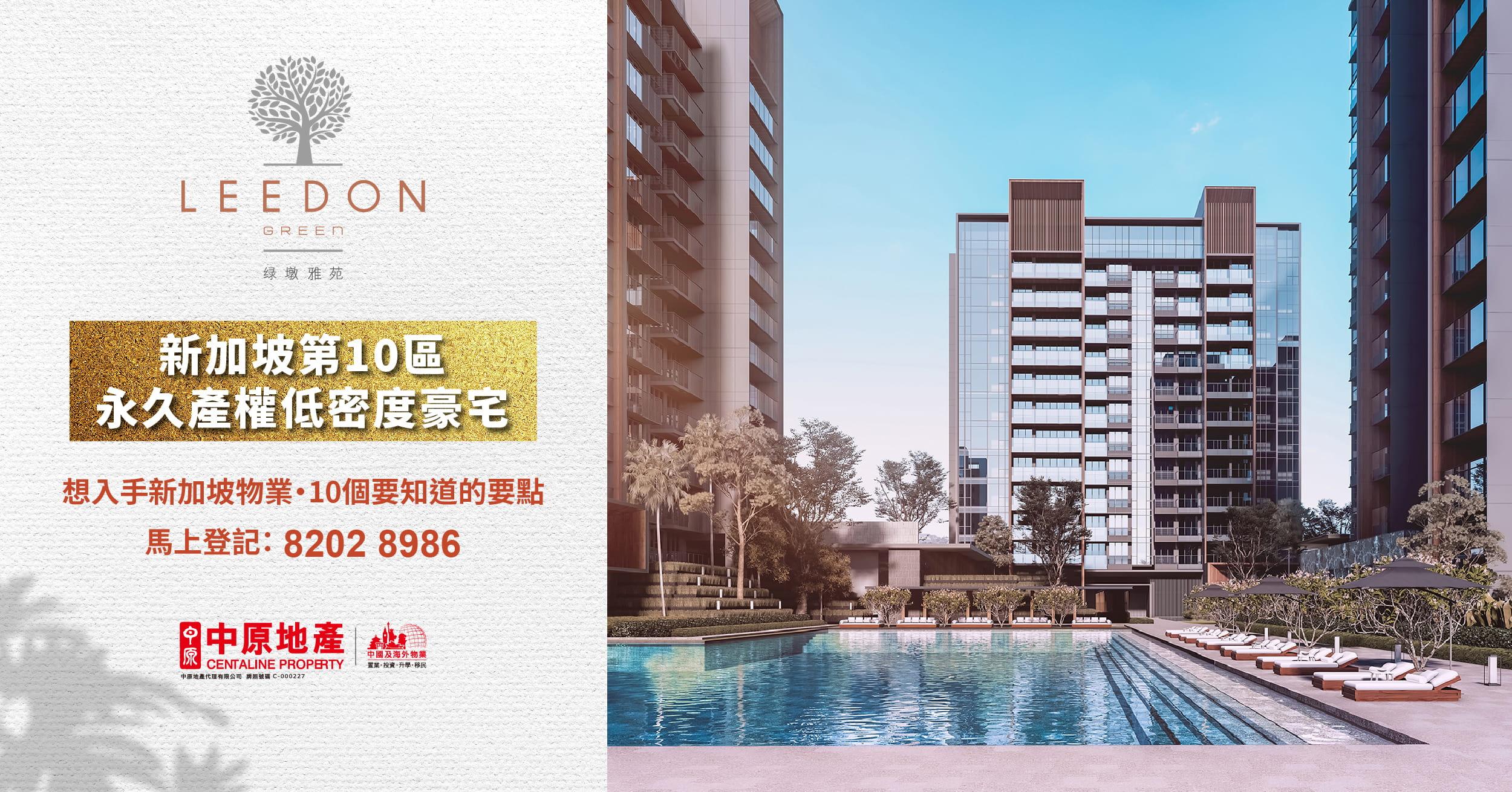 Leedon+Green+Chn+-banner+0801-01s.jpg